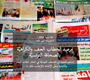 Arabská obzervatoř žurnalistiky